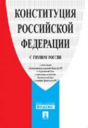 Конституция РФ (с гимном России).Принята всенародным голосованием 12 декабря 1993 г