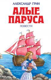 Алые паруса (ил. С. Трубецкой)