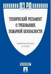 """Федеральный закон """"Технический регламент о требованиях пожарной безопасности"""", 123-ФЗ"""