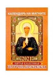 """Календарь магнитный на 2021 год """"Святая блаженная Матрона Московская"""""""