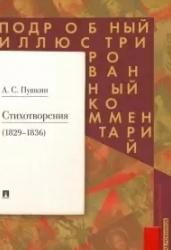 Пушкин. Стихотворения 1829—1836 гг. Подробный иллюстрированный комментарий