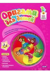 Оригами для детей. 3-5 лет. +DVD