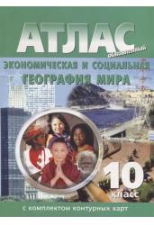Атлас с комплектом контурных карт. Экономическая и социальная география мира. 10 класс. Обновленный