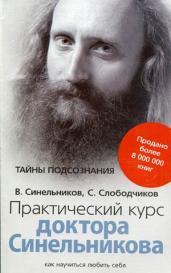 Практический курс доктора Синельникова/м
