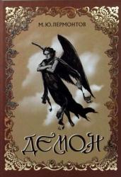 Демон. Подарочное издание