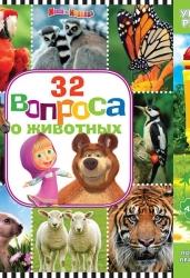 Маша и медведь. 32 вопроса о животных. Книжка викторина