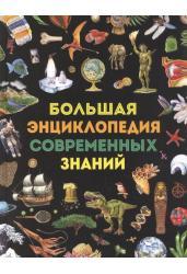 Большая энциклопедия современных знаний
