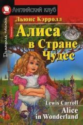 Алиса в Стране Чудес. Домашнее чтение. На английском языке