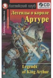 Легенды о короле Артуре. Домашнее чтение. На английском языке