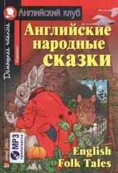 Английские народные сказки. Elementary (АнглКлуб)