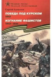 Победа под Курском (1943). Изгнание фашистов (1941-1944).
