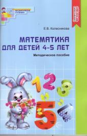 Математика д/детей 4-5л. Мет. пос. /АБ