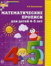 Матем. прописи д/детей 4-5л. /АБ