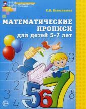 Матем. прописи д/детей 5-7л/АБ