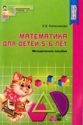 Математика д/детей 5-6л. Мет. пос. /АБ