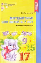 Математика д/детей 6-7л. Мет. пос. /АБ
