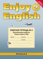 Enjoy English. Английский с удовольствием. Рабочая тетрадь №2 (контрольные работы) к учебнику для 9 класса. ФГОС