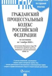 Гражданский Процессуальный Кодекс Российской Федерации по состоянию на 1 ноября 2020 г. с таблицей изменений и с путеводителем по судебной практике