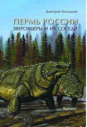 Пермь России. Звероящеры и их соседи