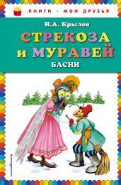Стрекоза и муравей/КМД