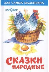 Сказки народные/ДСМ
