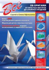 Все об оригами. От простых фигурок до сложных модел