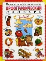 Пишу и говорю правильно. Орфографический и орфоэпический словарь для детей. 2500 слов
