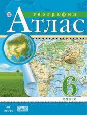 Атлас: География 6кл ФГОС