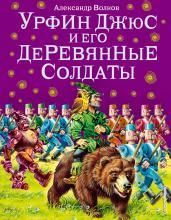 Урфин Джюс и его деревянные солдаты (ил. В. Канивца) (#2)