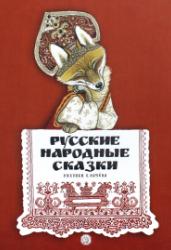 Русские народные сказки. Рисунки Е. Рачёва