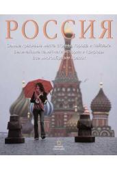 Россия. Самые красивые места страны, города и пейзажи