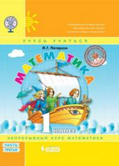 Математика. 1 класс. Учебник (твердый переплет). Часть 3. ФГОС