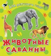 Для детского сада. Животные саванны