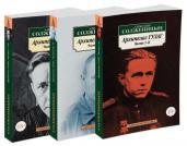 Архипелаг ГУЛАГ (комплект из трёх книг)