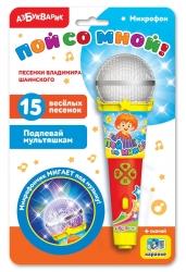 Песенки В. Шаинского (Микрофон пой со мной! )