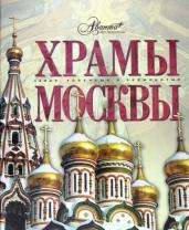 Храмы Москвы/АВ