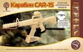 Автомат Карабин-15. Сбор. дерев. модель (P109)