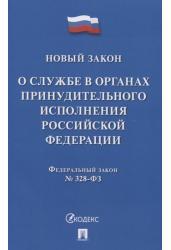 О службе в органах принудительного исполнения Российской Федерации и внесении изменений в отдельные законодательные акты Российской Федерации