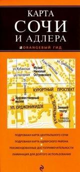 Сочи и Адлер 2-е изд. испр. и доп.