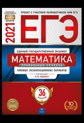 ЕГЭ-2021. Математика. Профильный уровень. Типовые экзаменационные варианты. 36 вариантов