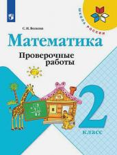 Математика 2 класс. ФП 2019. Проверочные работы к уч. Моро