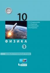 Физика. 10 класс. Базовый и углубленный уровни. Учебник. В 2 частях. Часть 1. ФГОС