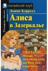 Алиса в Зазеркалье. Английский клуб. На английском языке