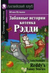 Забавные истории котенка Рэдди. Домашнее чтение. На английском языке