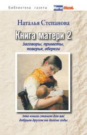 Книга матери 2.Заговоры, приметы, поверья,