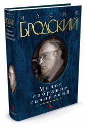 Малое собрание сочинений/Бродский