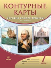 Контурные карты. История нового времени XVI-XVIII в. 7 класс