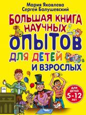 Большая книга научных опытов для детей и взрослых