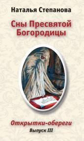 Сны Пресвятой Богородицы. Открытки-обереги. Вып. 3