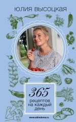 365 рецептов н/каждый день